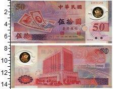Изображение Банкноты Тайвань 50 юаней 0  UNC