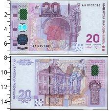 Изображение Банкноты Европа Болгария 20 лев 2005  UNC