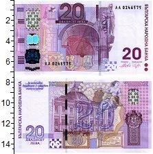 Изображение Банкноты Болгария 20 лев 2005  UNC