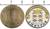 Изображение Цветные монеты СНГ Россия 10 рублей 2012 Медь UNC