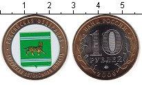 Изображение Цветные монеты Россия 10 рублей 2009 Биметалл UNC Еврейская автономная