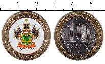 Изображение Цветные монеты Россия 10 рублей 2005 Биметалл UNC Краснодарский край