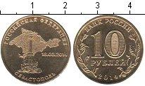 Изображение Мелочь Россия 10 рублей 2014 Латунь UNC Севастополь.