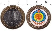 Изображение Цветные монеты Россия 10 рублей 2009 Биметалл UNC- Республика Калмыкия