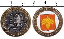 Изображение Цветные монеты Россия 10 рублей 2009 Биметалл UNC-