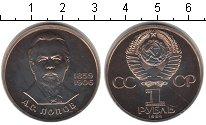 Изображение Монеты СССР 1 рубль 1984 Медно-никель UNC-