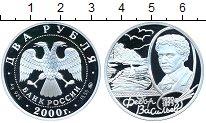 Изображение Монеты Россия 2 рубля 2000 Серебро Proof-