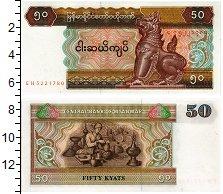 Изображение Банкноты Мьянма 50 кьят 0  UNC
