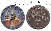 Изображение Цветные монеты СССР 1 рубль 1978 Медно-никель UNC Олимпиада 1980 в Мос