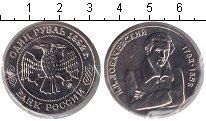 Изображение Монеты Россия 1 рубль 1992 Медно-никель XF Н.И.Лобачевский.