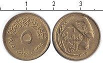 Изображение Мелочь Египет 5 миллим 1975 Латунь XF