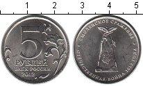 Изображение Мелочь СНГ Россия 5 рублей 2012 Медно-никель UNC