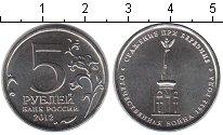 Изображение Мелочь Россия 5 рублей 2012 Медно-никель UNC 200 лет Отечественно