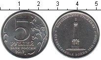 Изображение Мелочь Россия 5 рублей 2012 Медно-никель UNC