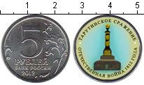 Изображение Цветные монеты Россия 5 рублей 2012 Медно-никель UNC- Тарутинское сражение