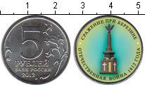 Изображение Цветные монеты Россия 5 рублей 2012 Медно-никель UNC Сражение при Березин