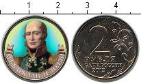 Изображение Цветные монеты Россия 2 рубля 2012 Медно-никель UNC Барклай де Толли