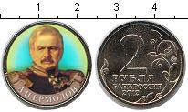 Изображение Цветные монеты СНГ Россия 2 рубля 2012 Медно-никель UNC-