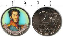 Изображение Цветные монеты Россия 2 рубля 2012 Медно-никель UNC Багратион