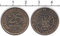 Изображение Мелочь Россия Шпицберген 25 рублей 1993  XF