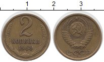 Изображение Мелочь СССР 2 копейки 1968 Медь XF