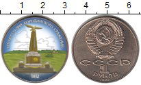 Изображение Цветные монеты СССР 1 рубль 1987 Медно-никель UNC 175-летие Бородинско