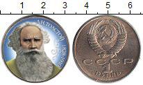 Изображение Цветные монеты СССР 1 рубль 1988 Медно-никель UNC- Лев Николаевич Толст