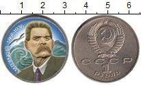 Изображение Цветные монеты СССР 1 рубль 1988 Медно-никель UNC- Максим Горький