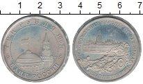 Изображение Монеты Россия 3 рубля 1995 Медно-никель UNC-