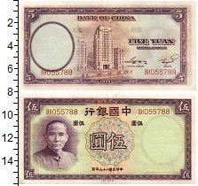 Изображение Банкноты Китай 5 юаней 1987  UNC- Высотные здания