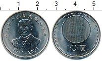 Изображение Мелочь Азия Тайвань 10 юаней 2001 Медно-никель UNC-