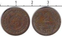 Изображение Дешевые монеты Не определено 2 стотинки 1974 Медь VF