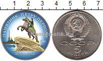 Изображение Цветные монеты СССР 5 рублей 1988 Медно-никель UNC-