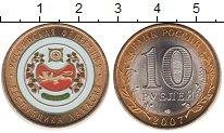 Изображение Цветные монеты Россия 10 рублей 2007 Биметалл UNC- Республика Хакасия