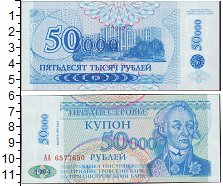 Изображение Банкноты Приднестровье 50000 рублей 1994  UNC