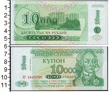 Изображение Банкноты Приднестровье 10000 рублей 1994  UNC