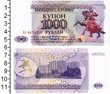 Изображение Банкноты Приднестровье 1000 рублей 1993  UNC
