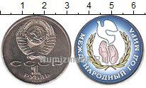 Изображение Цветные монеты СССР 1 рубль 1986 Медно-никель UNC- Международный год ми