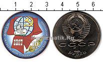 Изображение Цветные монеты Россия СССР 1 рубль 1987 Медно-никель UNC-