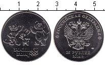 Изображение Мелочь Россия 25 рублей 2014 Медно-никель UNC-