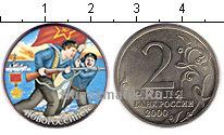 Изображение Цветные монеты Россия 2 рубля 2000 Медно-никель UNC-