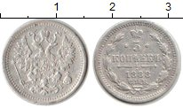 Изображение Монеты 1881 – 1894 Александр III 5 копеек 1888 Серебро VF