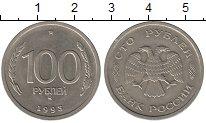 Изображение Мелочь СНГ Россия 100 рублей 1993 Медно-никель XF