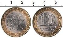 Изображение Мелочь Россия 10 рублей 2015 Биметалл UNC Официальная эмблема