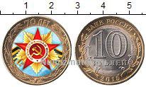 Изображение Мелочь Россия 10 рублей 2015 Биметалл UNC- Официальная эмблема