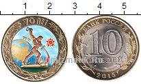 Изображение Мелочь Россия 10 рублей 2015 Биметалл UNC Окончание Второй мир