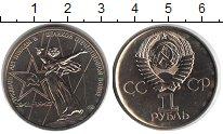 Изображение Монеты Россия СССР 1 рубль 1975 Медно-никель UNC-