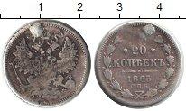Изображение Монеты 1855 – 1881 Александр II 20 копеек 1865 Серебро