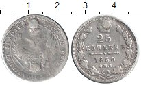 Изображение Монеты Россия 1825 – 1855 Николай I 25 копеек 1850 Серебро