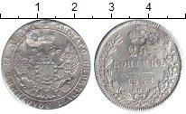 Изображение Монеты Россия 1825 – 1855 Николай I 25 копеек 1838 Серебро